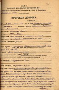 Протоколы допросов репрессированных из архивно-следственных дел