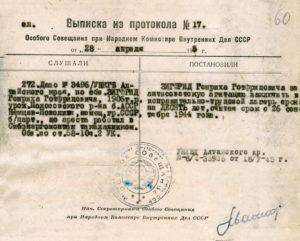 Выписка из протокола с приговором в виде 10 лет исправительно-трудовых лагерей