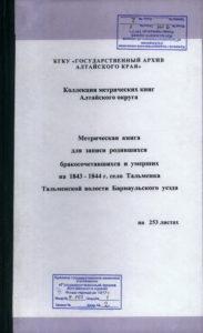 Обложки метрических книг