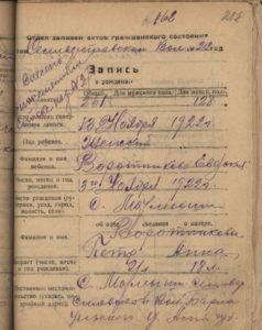 Листы книги записей актов гражданского состояния о рождении