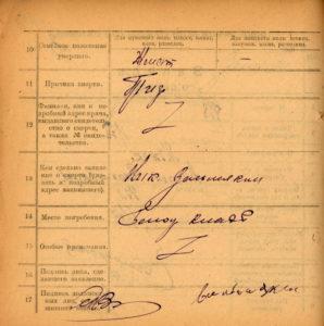 Листы книги записей актов гражданского состояния о смерти