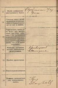 Листы книги записей актов гражданского состояния о разводе